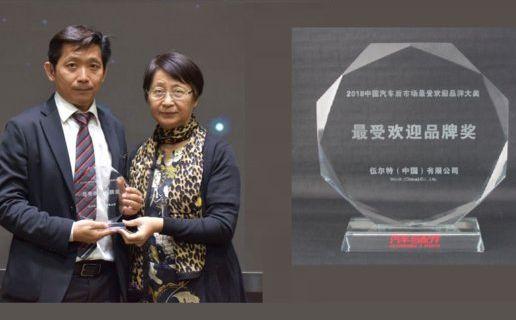 伍尔特荣获2018中国汽车后市场最受欢迎品牌大奖诸城